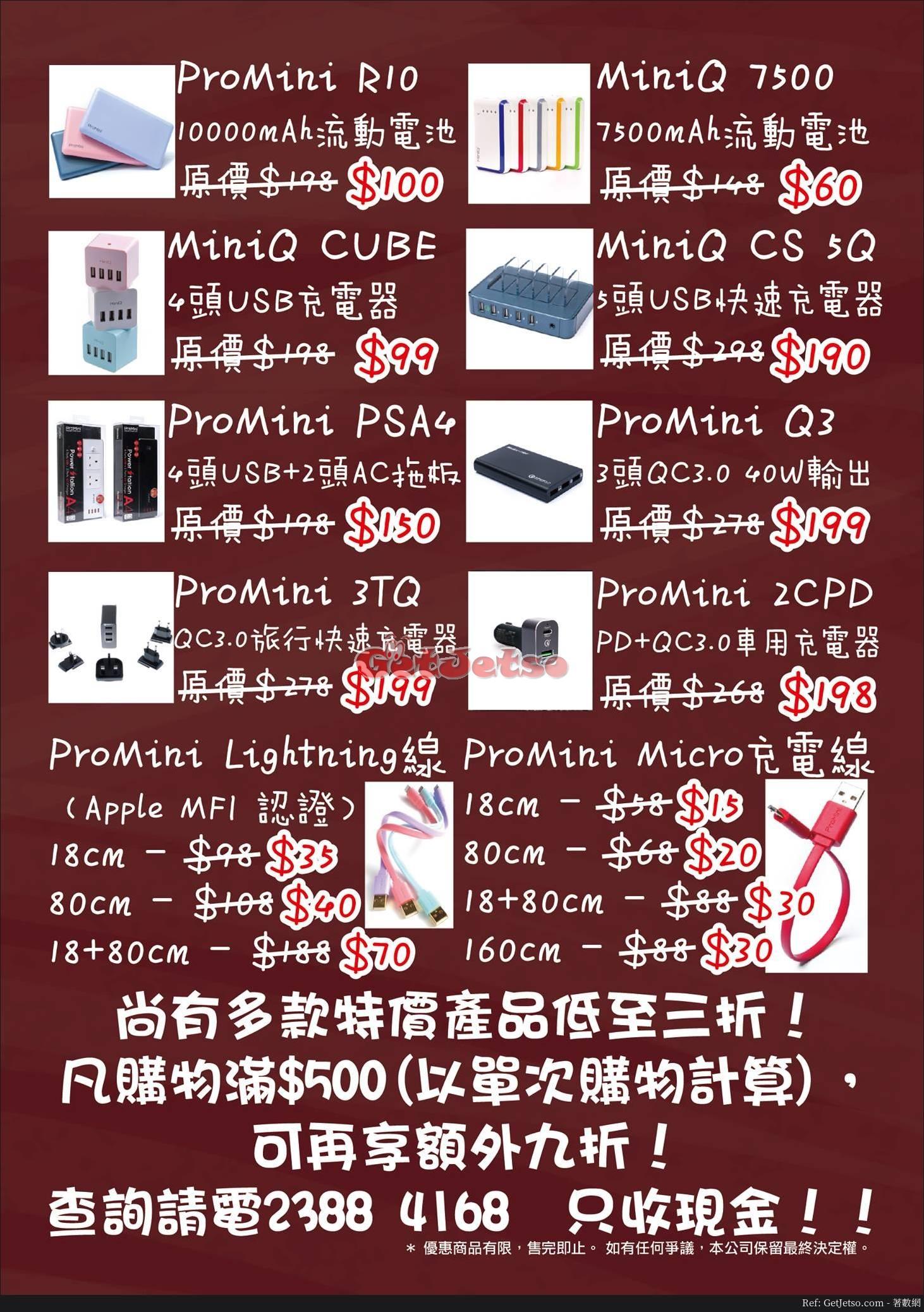Magic-Pro 低至3折開倉優惠(18年1月24-26日)