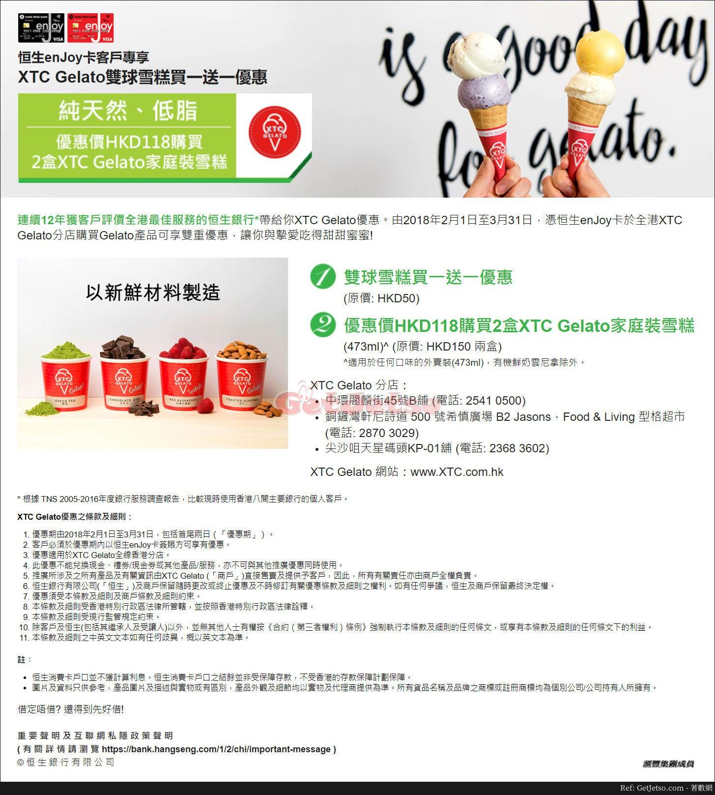 恒生信用卡享XTC Gelato 雙球雪糕買1送1優惠(至18年3月31日)