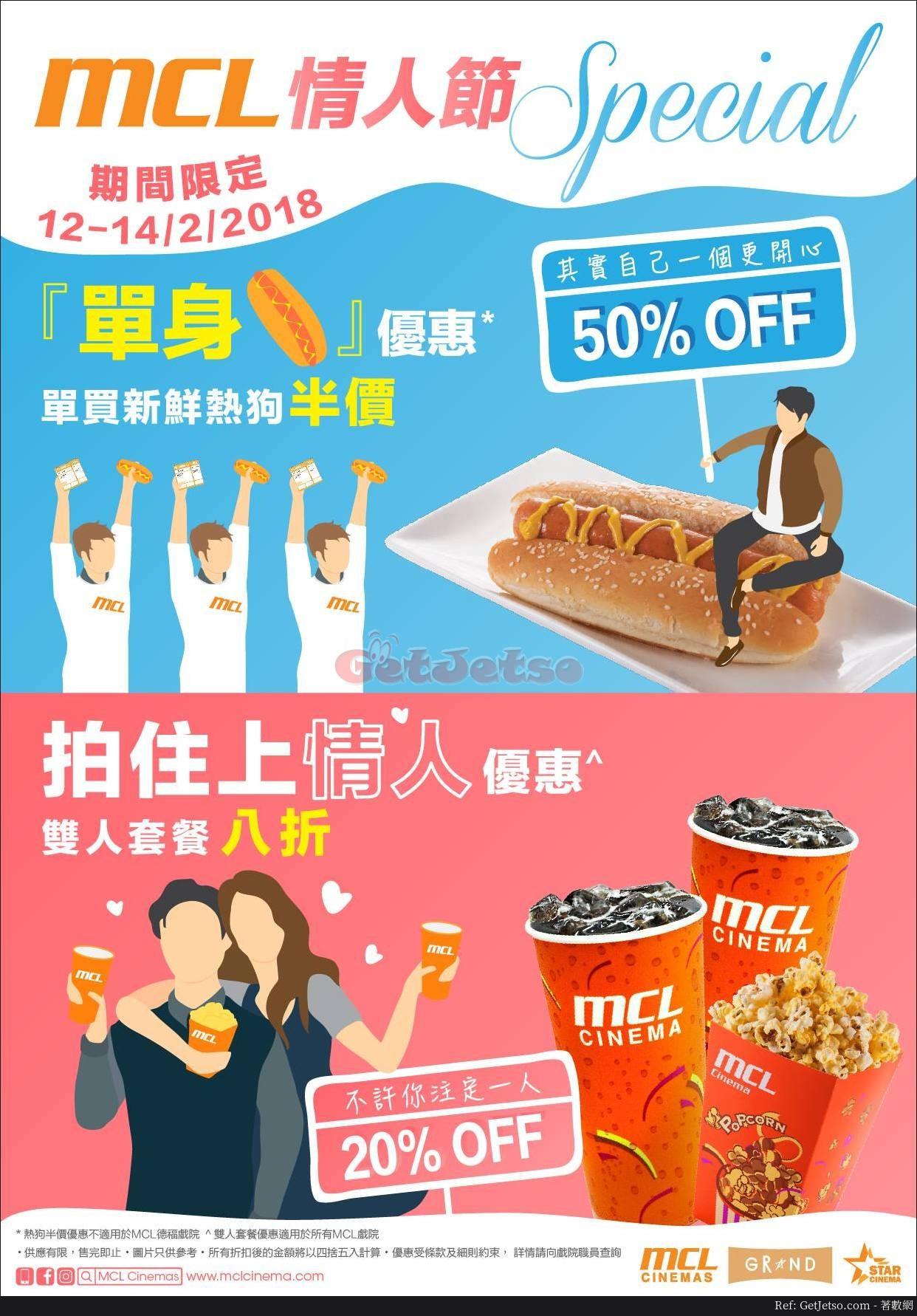 MCL Cinemas 低至5折情人節熱狗套餐優惠(至18年2月14日)