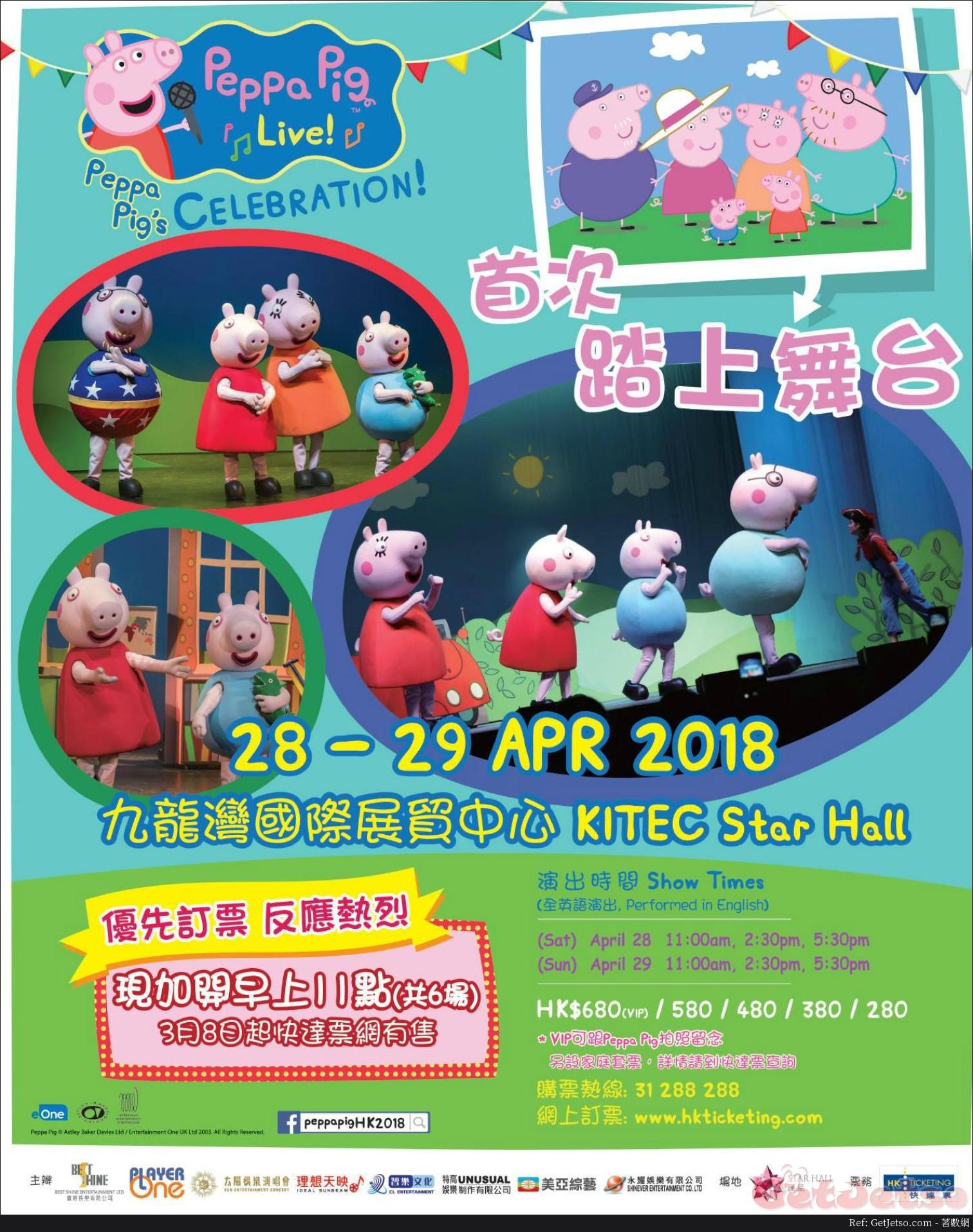 Peppa Pig Live!Peppa Pig's Celebration 音樂劇優先訂票(18年3月8日起)
