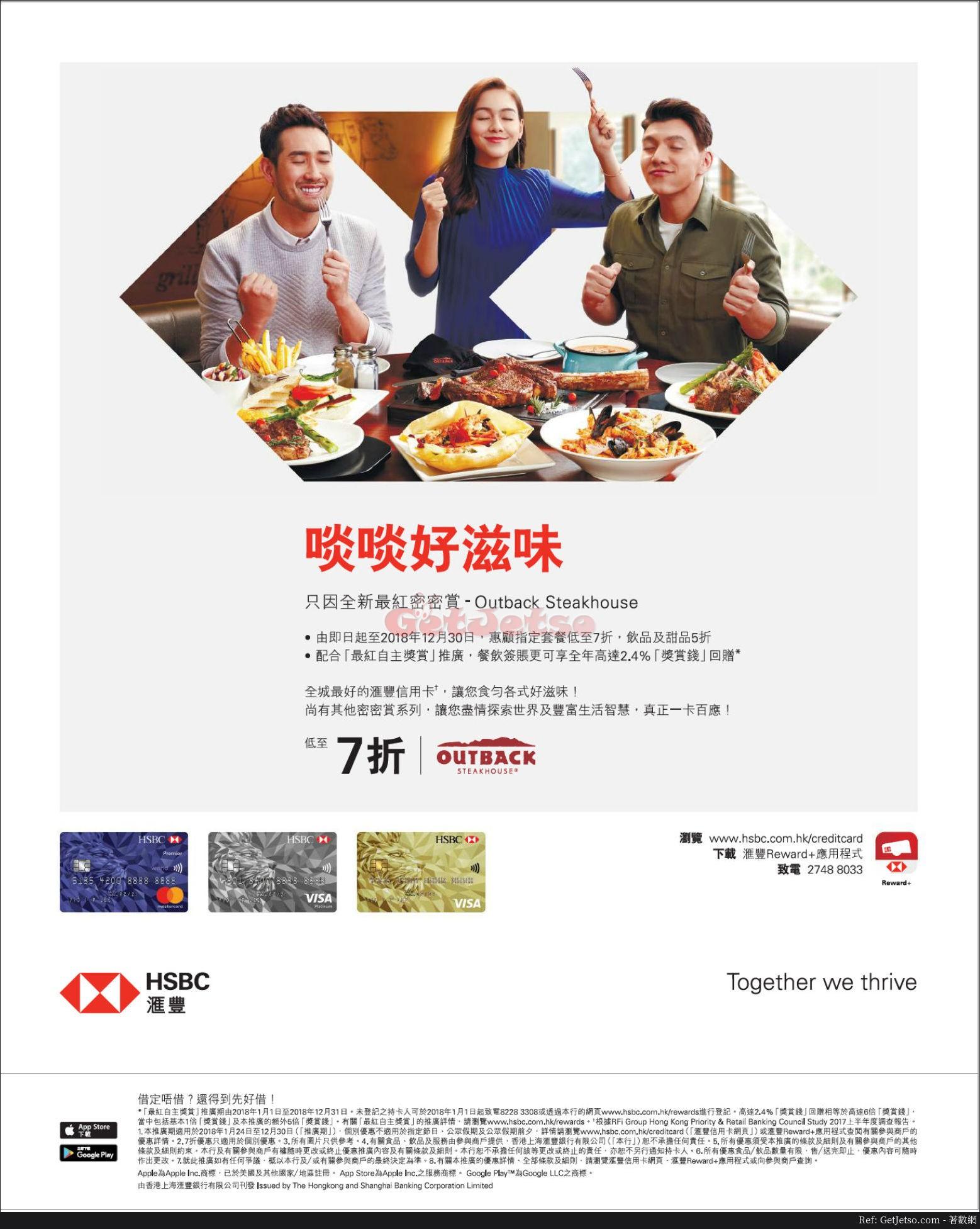 OUTBACK 低至7折優惠@匯豐信用卡(至18年12月30日)