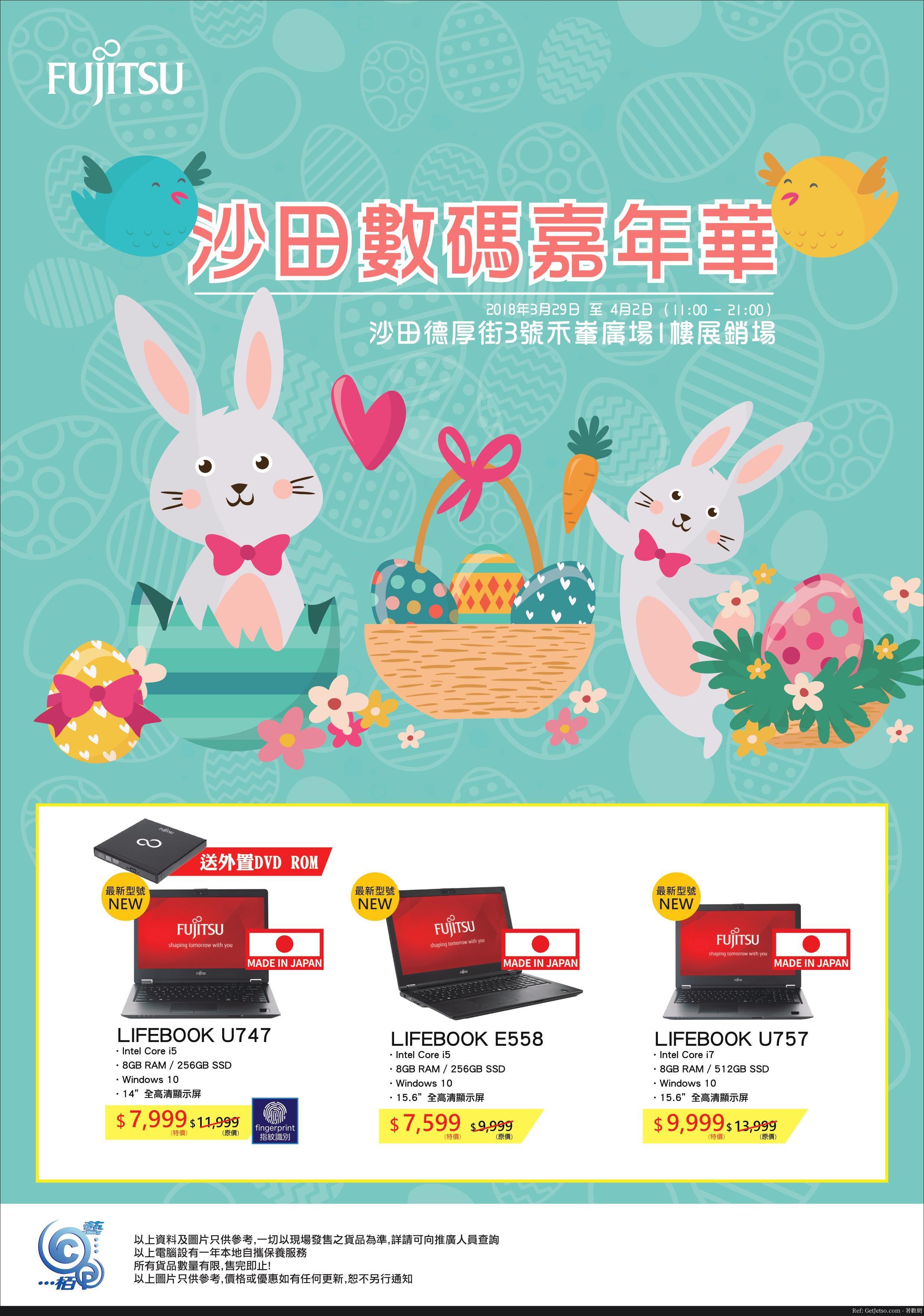 低至5折電腦用品減價優惠@沙田數碼嘉年華(18年3月29-4月2日)