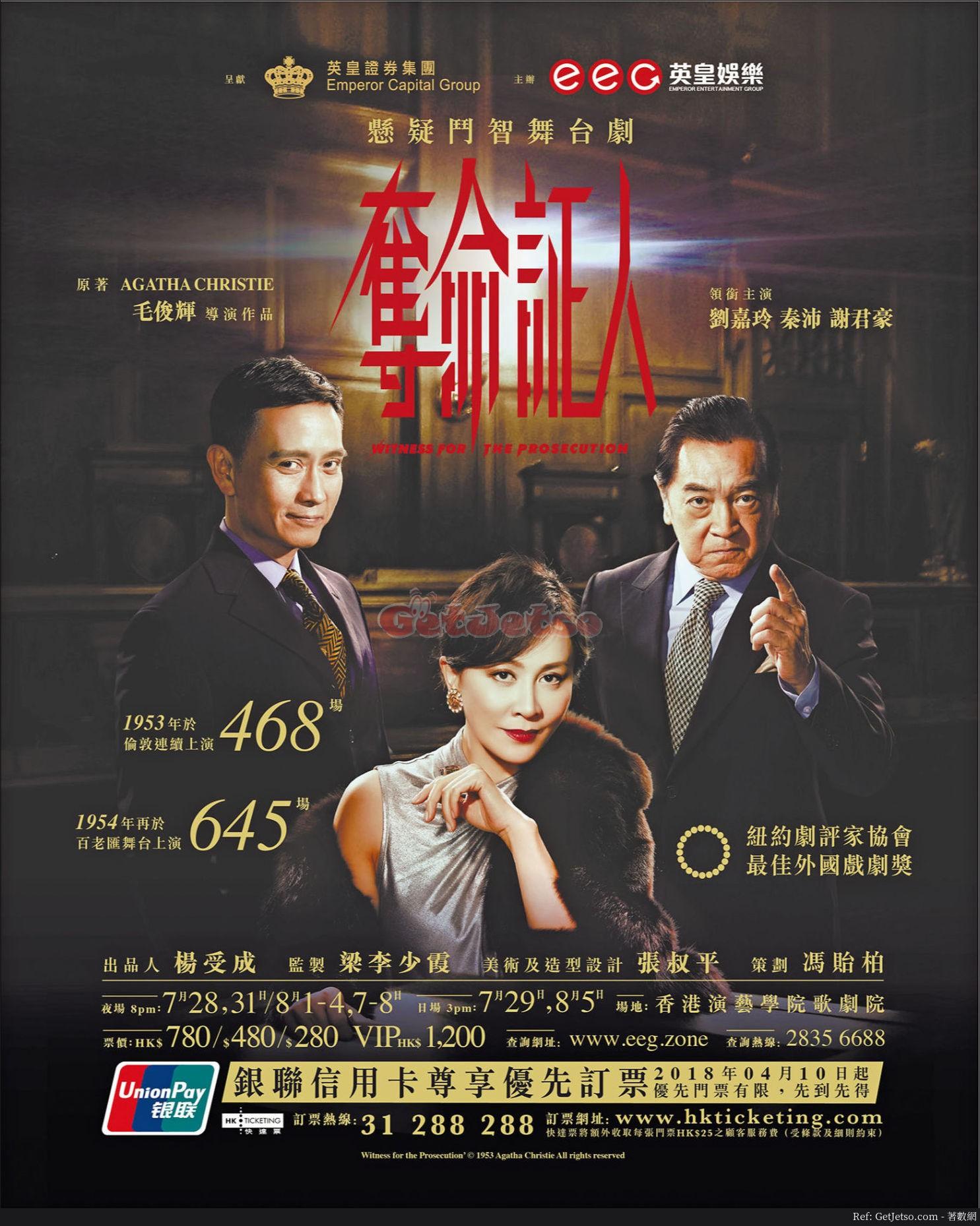 舞台劇奪命證人優先訂票優惠@銀聯信用卡(18年4月10日起)