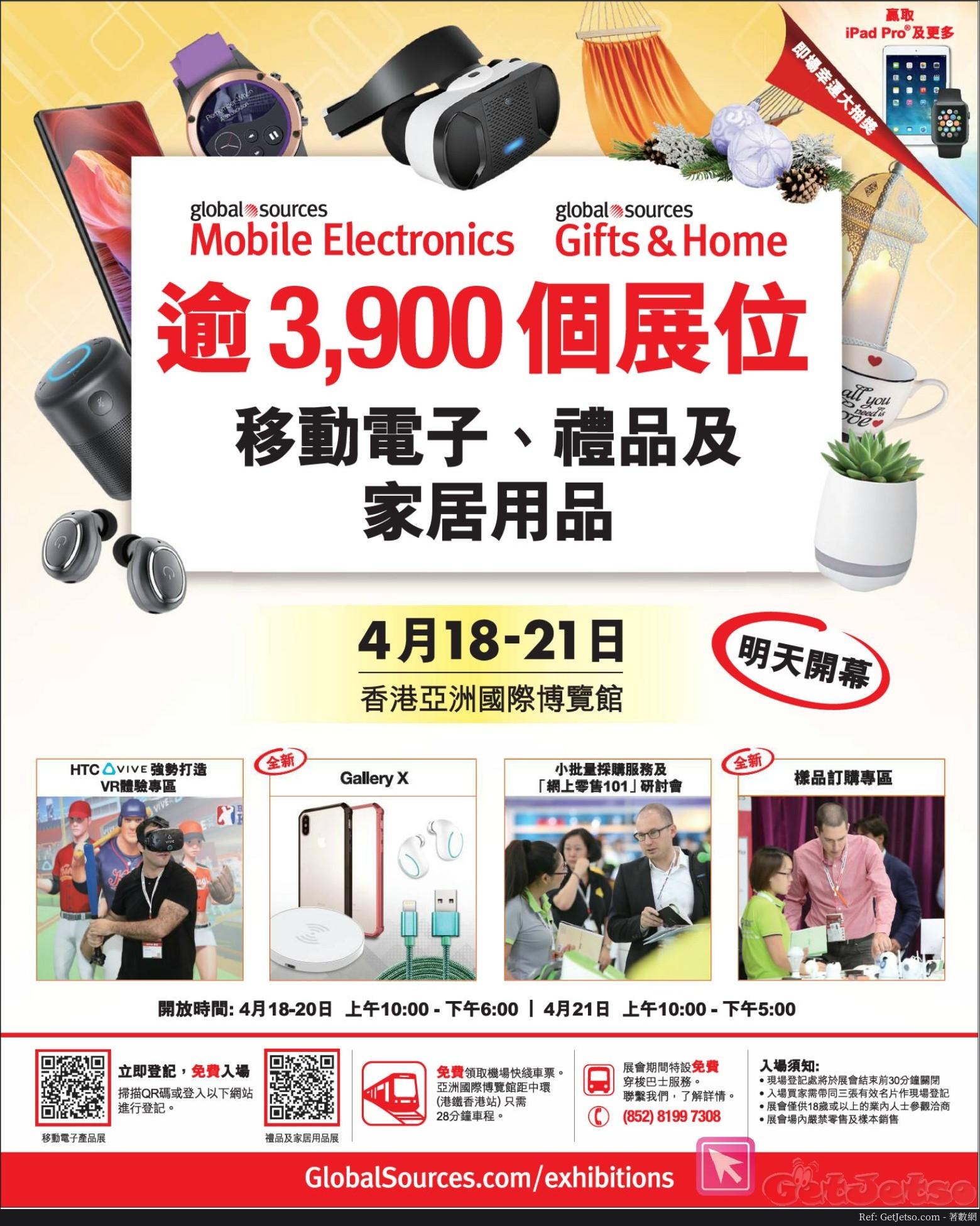 移動電子、禮品及家居用品展(18年4月18-21日)