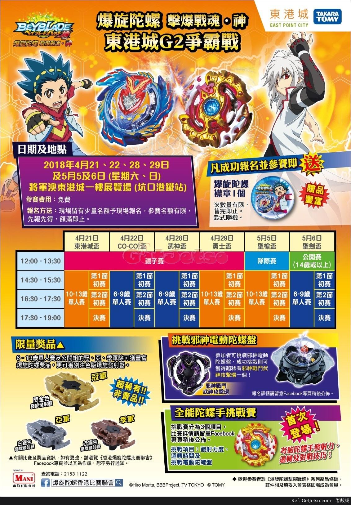 初夏日本名牌玩具祭低至2折優惠(至18年5月6日)