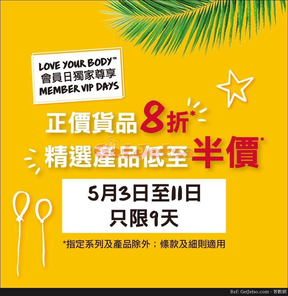 The Body Shop 低至5折會員優惠(18年5月3-11日)
