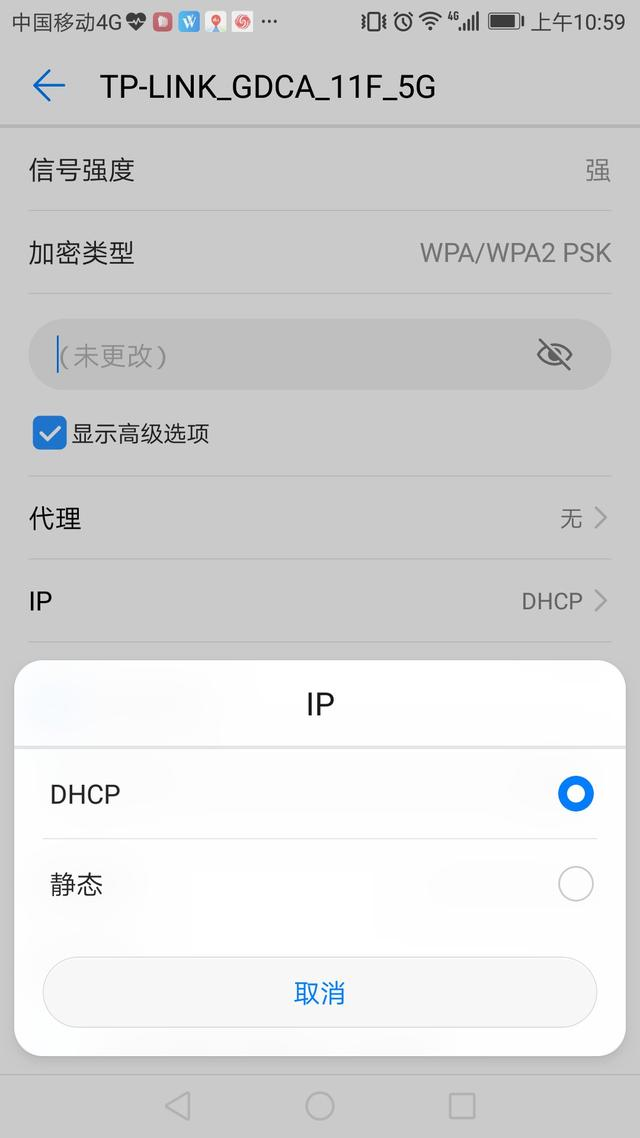 設置DNS,快速解決Android手機上網問題