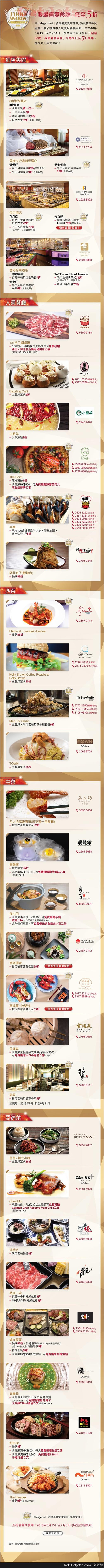 中銀信用卡享「我最喜愛食肆」低至5折優惠(至18年7月31日)