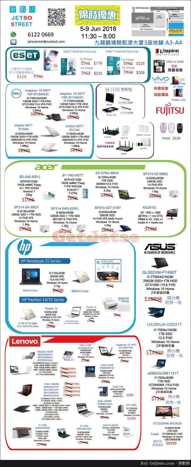 手提電腦及用品減價優惠(18年6月5-9日)
