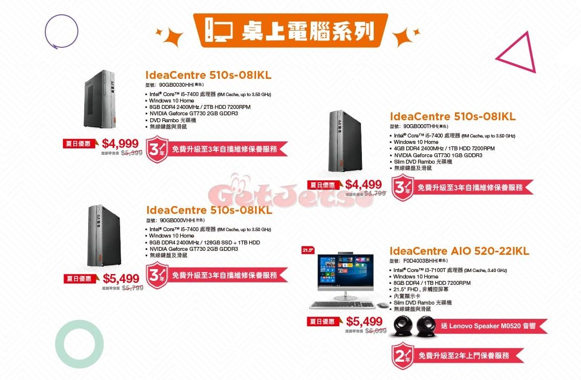 Lenovo 低至7折夏日優惠(至18年8月31日)