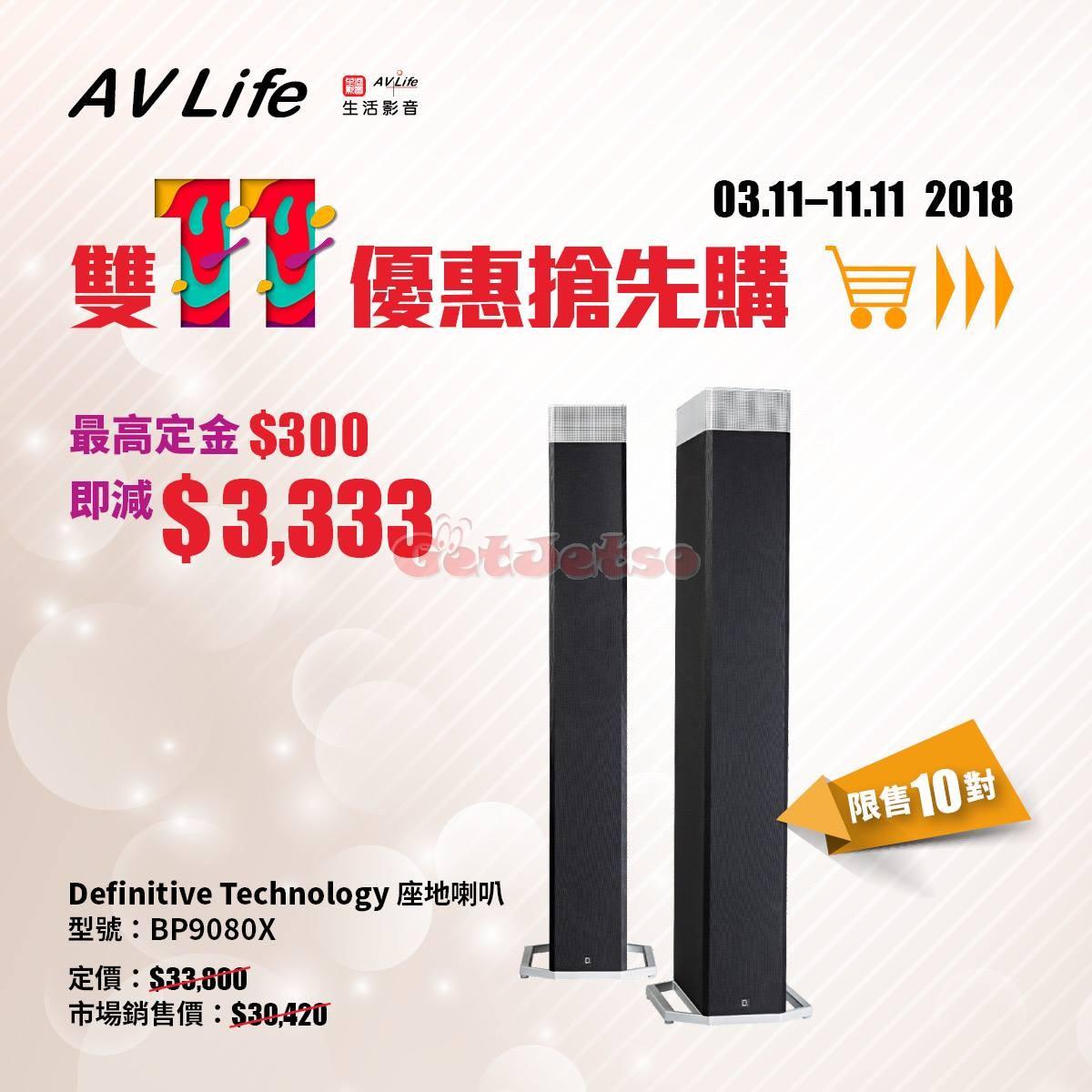 AV Life 生活影音低至25折店內優惠(11月5日更新)