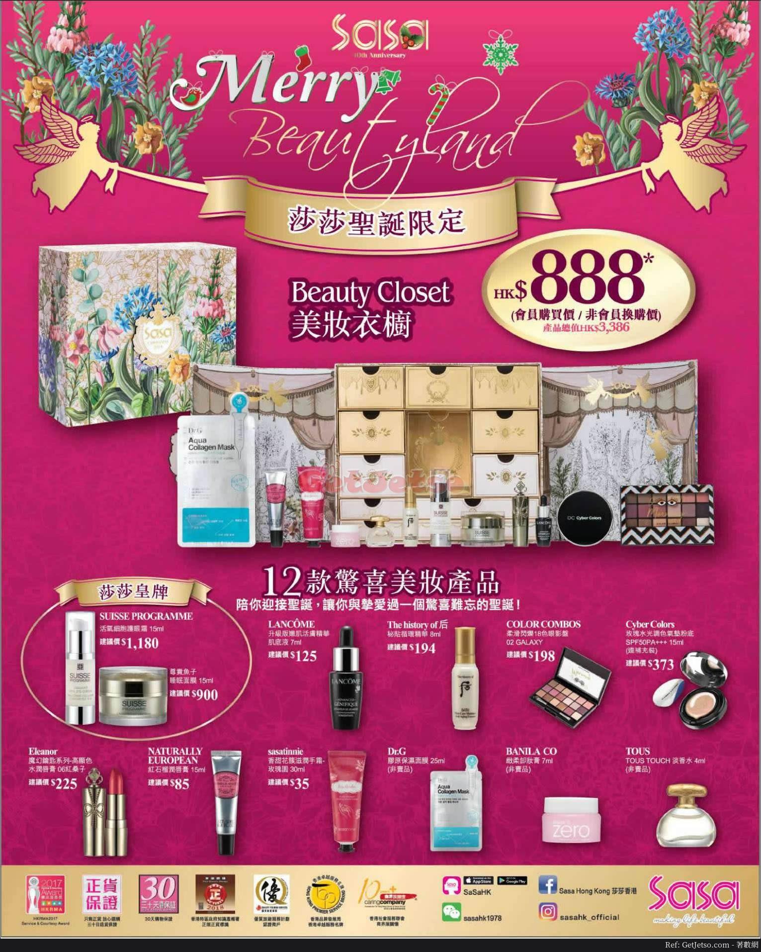 莎莎最新店内购物优惠(11月9日更新)图片3
