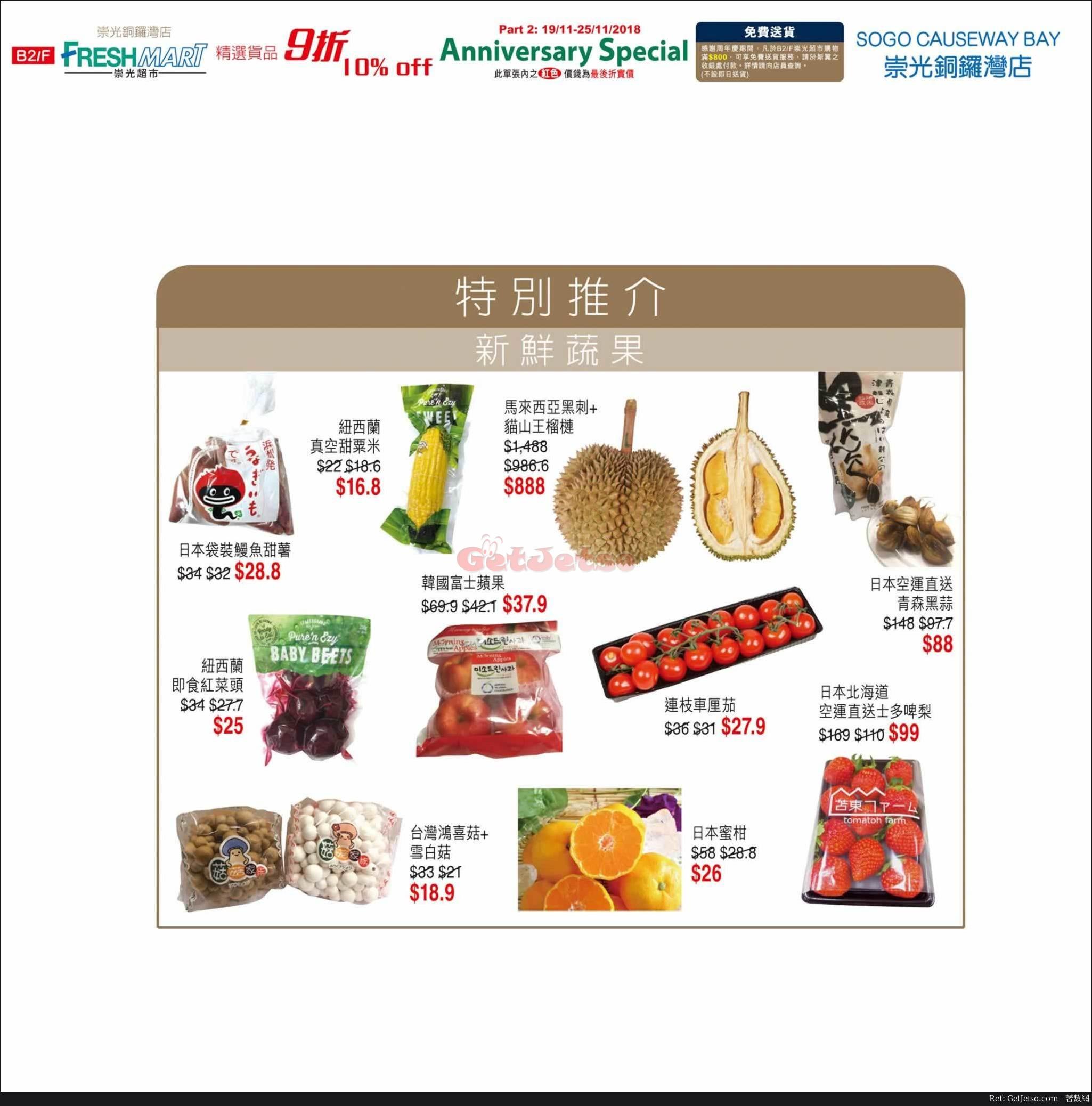 銅鑼灣崇光百貨SOGO感謝周年慶購物優惠Part2 (18年11月19-25日)