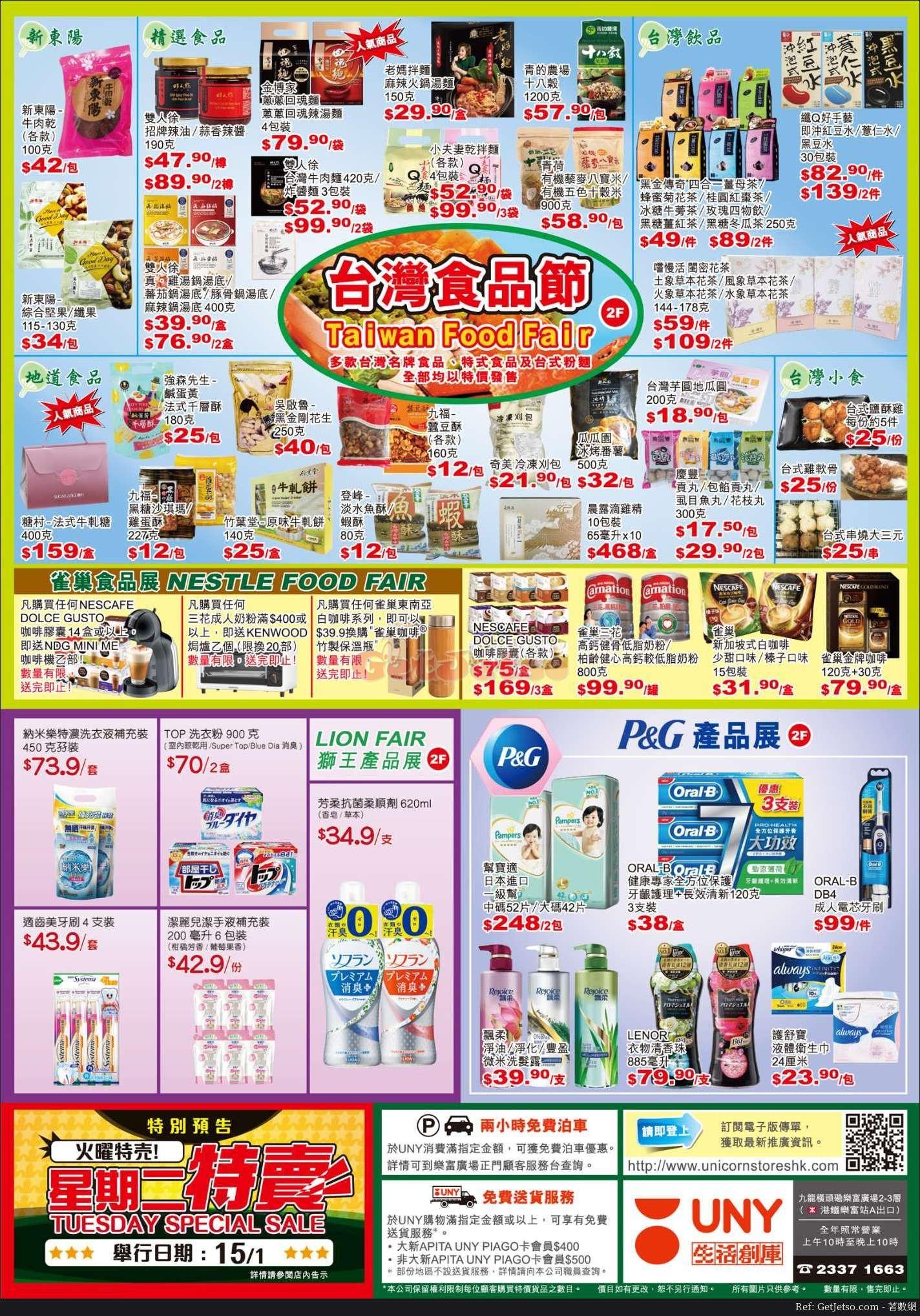 UNY、APITA、PIAGO 最新購物優惠(1月10日更新)