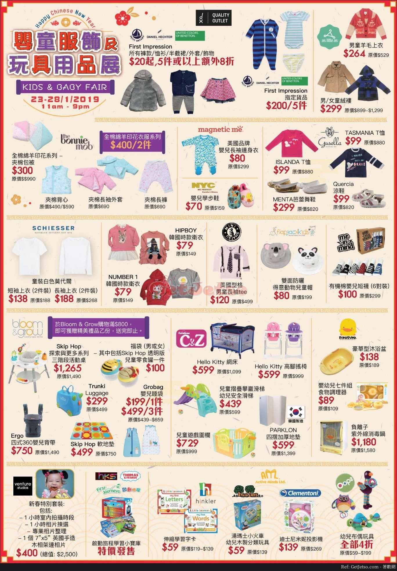 嬰童服飾及玩具用品展優惠@海港城(19年1月23-28日)